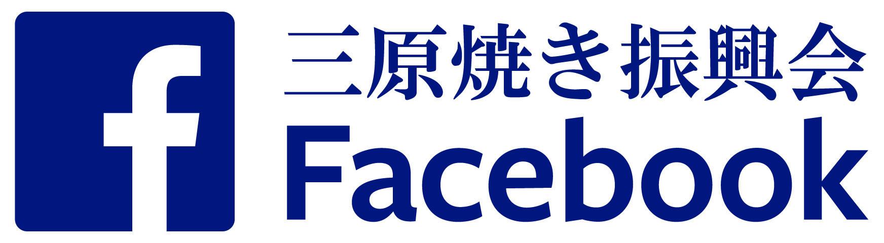 三原焼き振興会Facebook