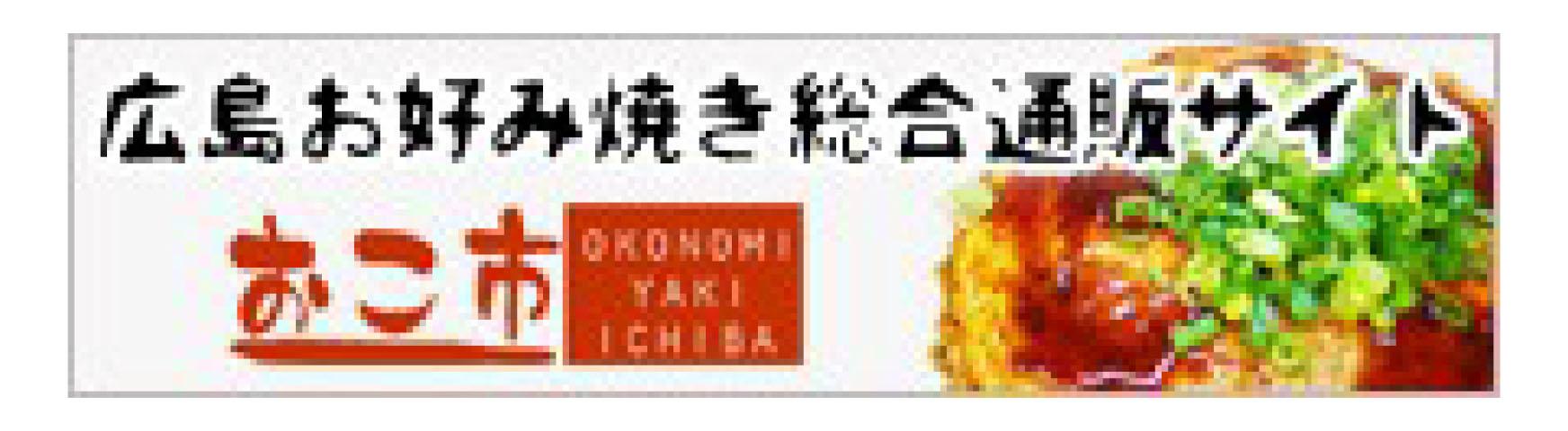 広島お好み焼き総合通販